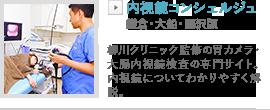 内視鏡コンシェルジュ鎌倉・大船・藤沢版