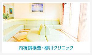 鎌倉で内視鏡検査の柳川クリニック