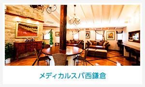 banner_medispa_kamakura
