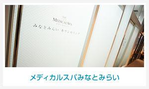 メディカルスパみなとみらい鍼灸院|横浜桜木町みなとみらい
