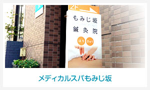 メディカルスパもみじ坂鍼灸院|横浜桜木町みなとみらい