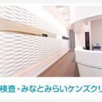 横浜で内視鏡検査のみなとみらいケンズクリニック
